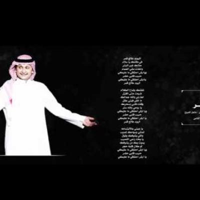 Embedded thumbnail for عبد المجيد عبد الله - طالع قمر