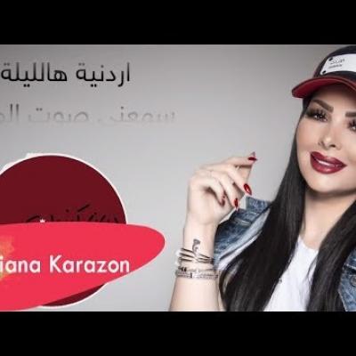 Embedded thumbnail for ديانا كرزون - أردنيه هالليلة