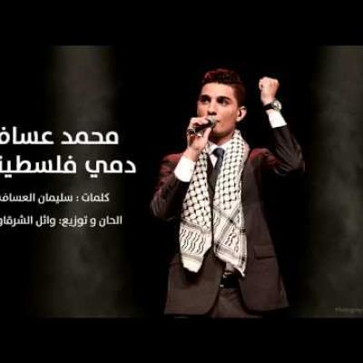 Embedded thumbnail for محمد عساف - دمي فلسطيني