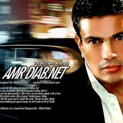 Embedded thumbnail for عمرو دياب - انت الوحيد