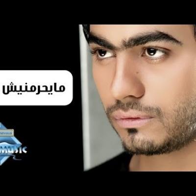 Embedded thumbnail for تامر حسني - ما يحرمنيش منك