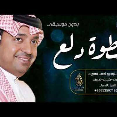 Embedded thumbnail for راشد الماجد - زفة خطوة دلع