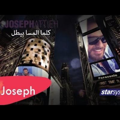 Embedded thumbnail for جوزيف عطية - كل ما المسا بيطل