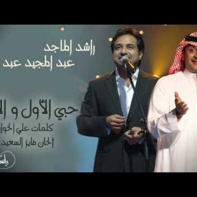 Embedded thumbnail for عبد المجيد عبد الله - يا حبي الأول والأخير