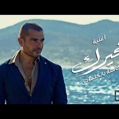Embedded thumbnail for عمرو دياب - تحيرك