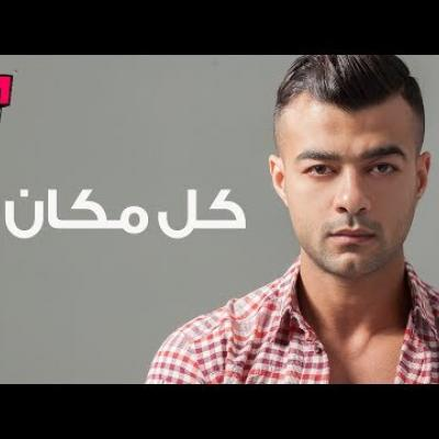 Embedded thumbnail for هيثم شاكر - كل مكان