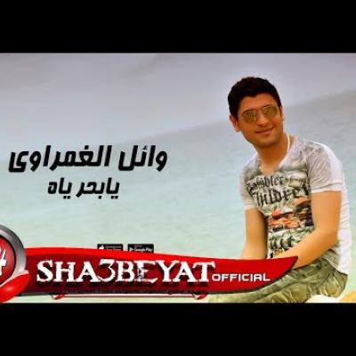Embedded thumbnail for وائل الغمراوي - يا بحر ياه