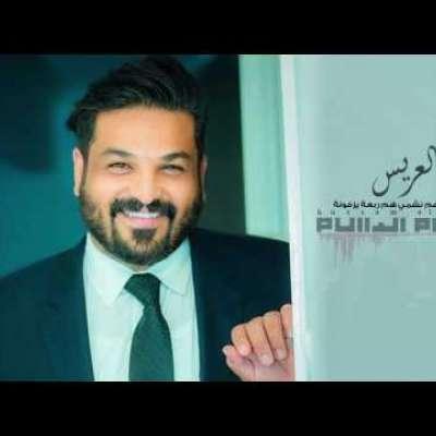Embedded thumbnail for حسام الرسام - هم عريس هم نشمي