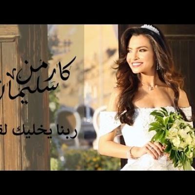Embedded thumbnail for كارمن سليمان - ربنا يخليك لقلبي