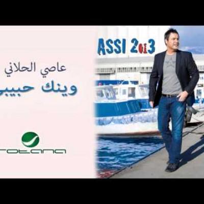 Embedded thumbnail for عاصي الحلاني - وينك حبيبي