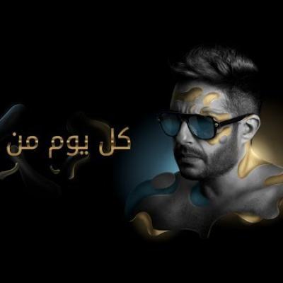 Embedded thumbnail for محمد حماقي - كل يوم من ده