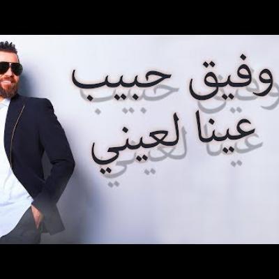 Embedded thumbnail for وفيق حبيب - عينا لعيني