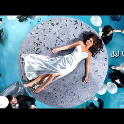 Embedded thumbnail for اليسا - سهرنا يا ليل