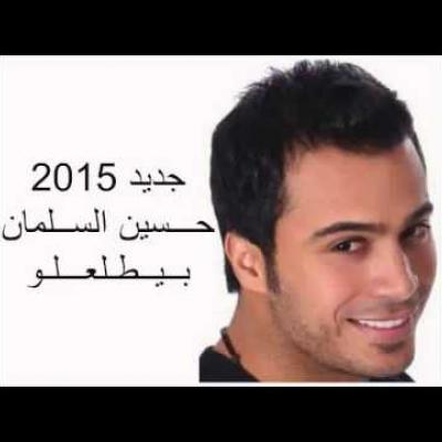 Embedded thumbnail for حسين السلمان - زفة بيطلعلوا 2015