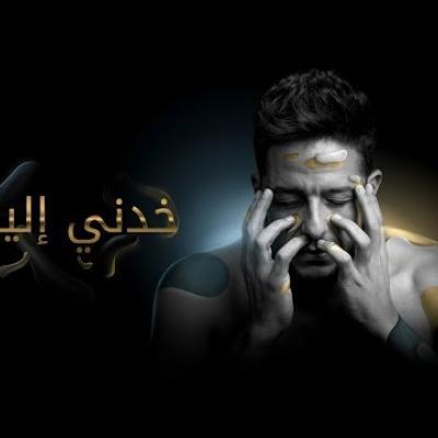 Embedded thumbnail for محمد حماقي - خدني إليك
