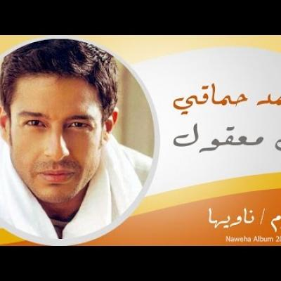Embedded thumbnail for محمد حماقي - مش معقول