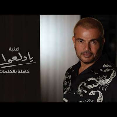 Embedded thumbnail for عمرو دياب - يادلعوا