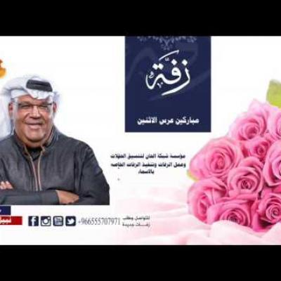 Embedded thumbnail for نبيل شعيل - مباركين عرس الاثنين
