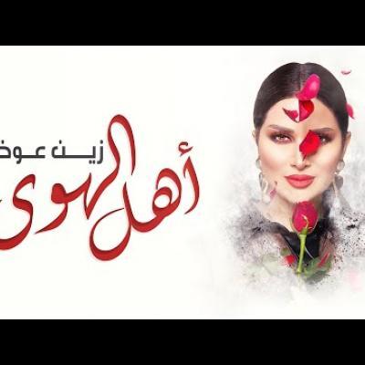 Embedded thumbnail for زين عوض - أهل الهوى
