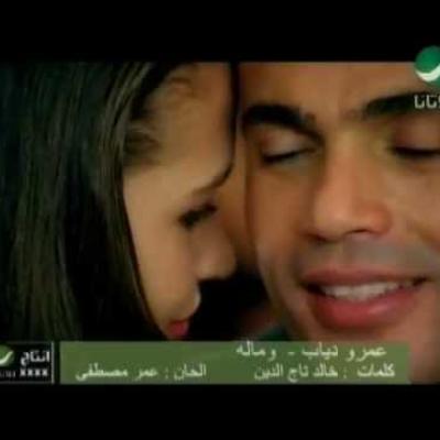 Embedded thumbnail for عمرو دياب - وماله