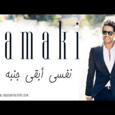 Embedded thumbnail for محمد حماقي - نفسي أبقى جنبه