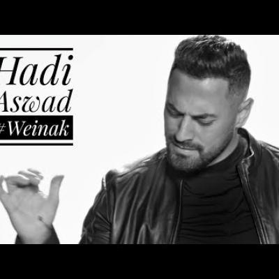 Embedded thumbnail for هادي أسود - وينك