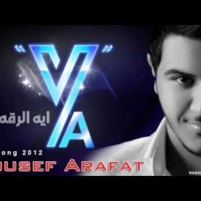 Embedded thumbnail for يوسف عرفات - ايه الرقة دي
