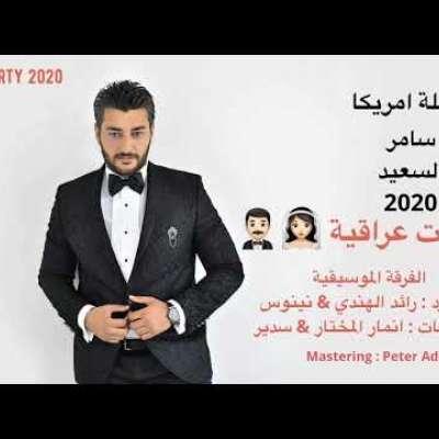 Embedded thumbnail for سامر السعيد - زفة عراقية