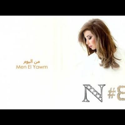 Embedded thumbnail for نانسي عجرم - من اليوم