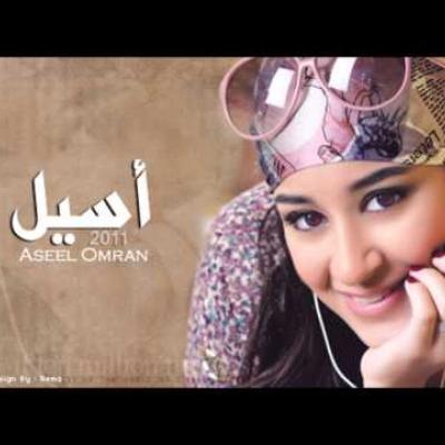 Embedded thumbnail for أسيل عمران - كثير أهواك