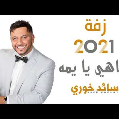 Embedded thumbnail for سائد خوري - هاهي يا يمه