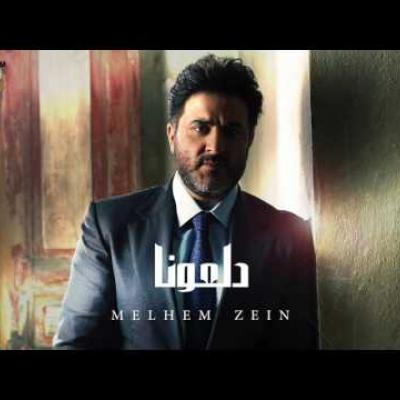 Embedded thumbnail for Melhem Zein - Dallouna