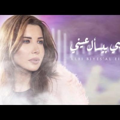 Embedded thumbnail for نانسي عجرم - قلبي بيسأل عيني
