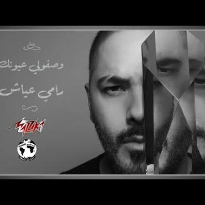 Embedded thumbnail for رامي عياش - وصفولي عيونك