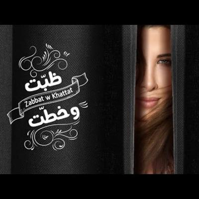 Embedded thumbnail for نانسي عجرم - ظبّت وخطّت