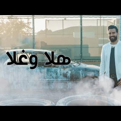Embedded thumbnail for طوني قطان - هلا وغلا
