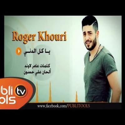 Embedded thumbnail for روجيه خوري - يا كل الدني