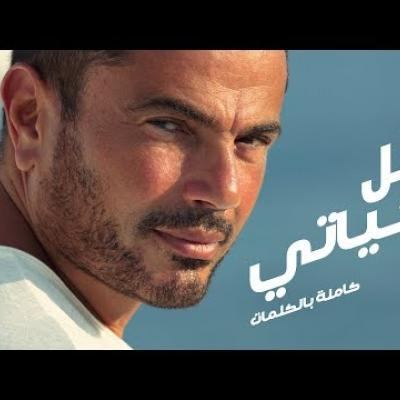 Embedded thumbnail for عمرو دياب - كل حياتي