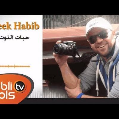 Embedded thumbnail for وفيق حبيب - حبات التوت