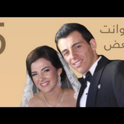 Embedded thumbnail for دنيا سمير غانم - انا وانت لبعض