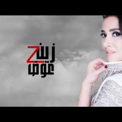 Embedded thumbnail for زين عوض - دقو الطبول
