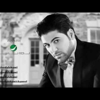 Embedded thumbnail for وليد الشامي - لا والحظ