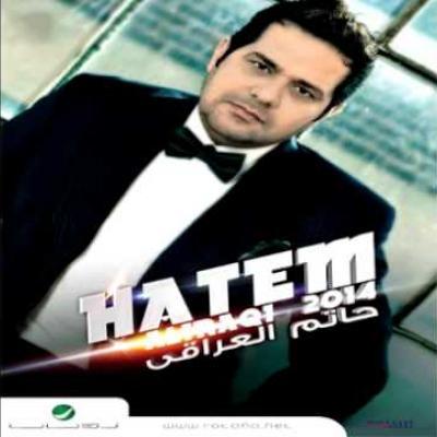Embedded thumbnail for حاتم العراقي - هو حياتي
