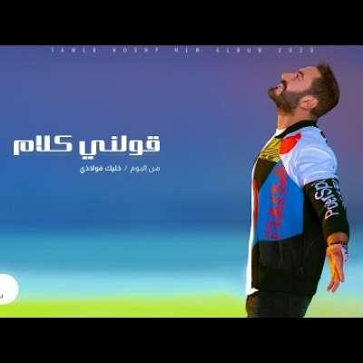 Embedded thumbnail for تامر حسني - قولني كلام