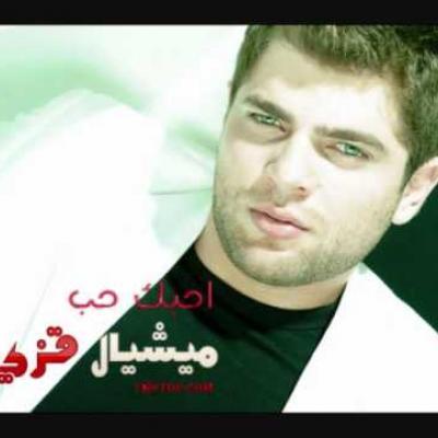 Embedded thumbnail for ميشيل قزي - أحبك حب