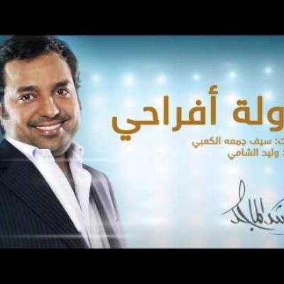 Embedded thumbnail for راشد الماجد - دولة أفراحي
