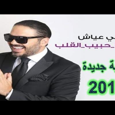Embedded thumbnail for رامي عياش - يا حبيب القلب