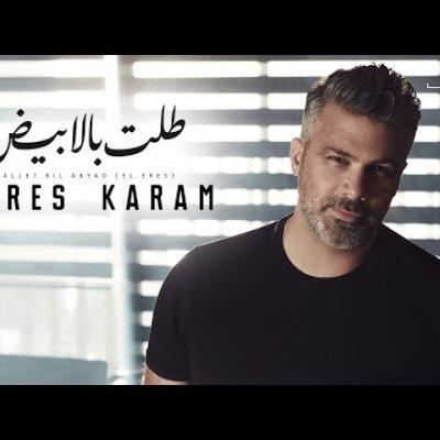 Embedded thumbnail for فارس كرم - طلت بالابيض