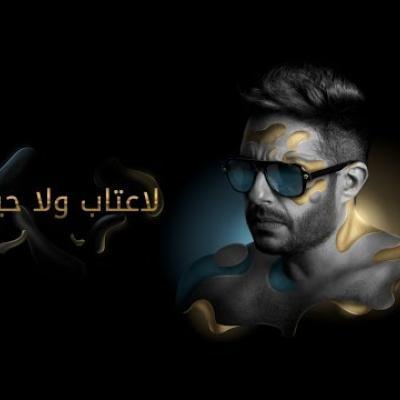 Embedded thumbnail for محمد حماقي - لا عتاب ولا حيرة