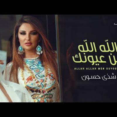 Embedded thumbnail for شذى حسون - الله الله من عيونك